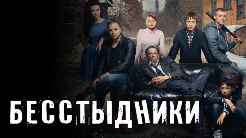 БЕССТЫДНИКИ (1 серия) Комедийный сериал.HD.2017
