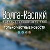 """Информационное агентство """"Волга-Каспий"""""""