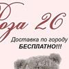 """РОЗА26"" Цветы, доставка цветов в Ставрополе."
