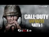 ? Начало - стрим #1 ? 18+ Call of Duty: WWII