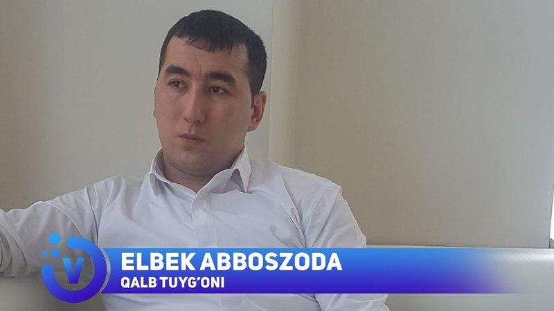 Elbek Abboszoda - Qalb tug'yoni | Элбек Аббосзода - Калб тугёни (sher)