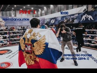 Первенство России по ММА 2017 (Ринг 2 День 2)