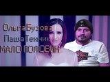 Ольга Бузова feat Паша Техник - Мало Половин
