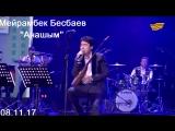 Мейрамбек Бесбаев Анашым Live (Жанды дауыс-08.11.17)