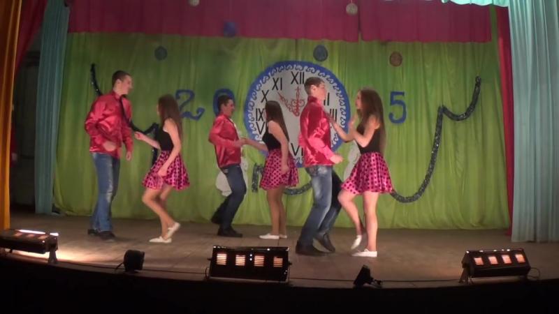 танец Рок-н-ролл - коллектив Happy End