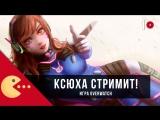 Overwatch - Ксюха стримит!