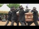 Танцующие похороны в Гане