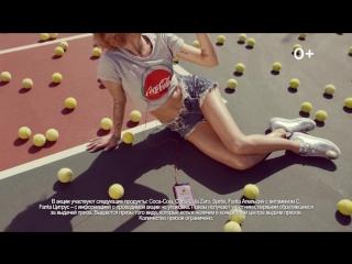 Летняя акция от Coca-Cola!