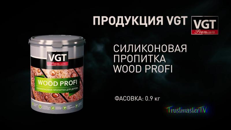 VGT wood profi - пропитка, не меняющая степень блеска с эффектом воскового покрытия
