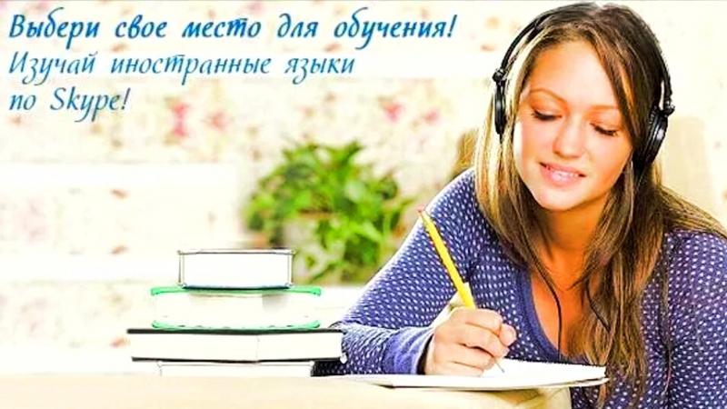 Английский по скайп с Анной Комаровой