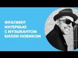 Фрагмент интервью с музыкантом Билли Новиком