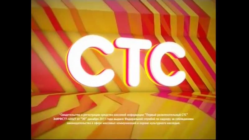 Свидетельство о регистрации (СТС, 15.09.2012-26.12.2012) Заставка
