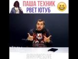 Паша Техник о версусе Гуфа и Птахи
