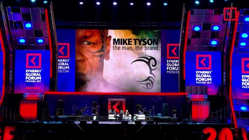 Майк Тайсон - Mike Tyson - SYNERGY GLOBAL FORUM 2017 МОСКВА - Университет СИНЕРГИЯ - Григорий Аветов