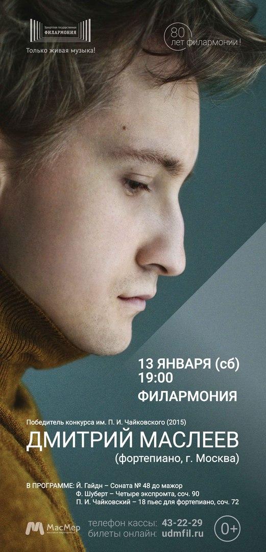 Афиша Ижевск 13.01.18 концерт Д.Маслеева в Ижевске!