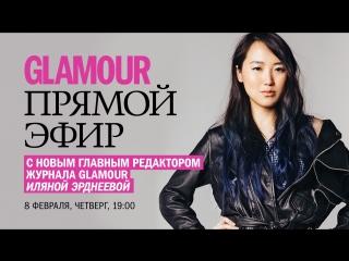 Новый главный редактор Glamour Иляна Эрднеева в прямом эфире
