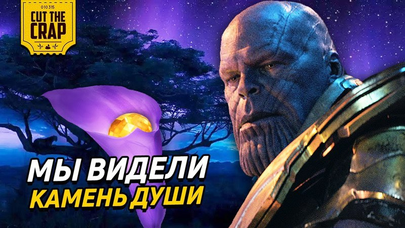 Cut The Crap - Avengers: Infinity War (Theories About The Soul Gem In The Marvel Cinematic Universe)