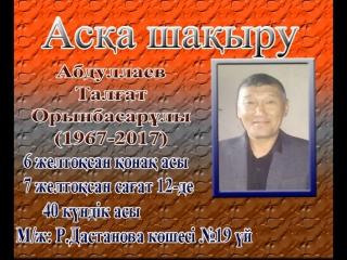 Асқа шақыру Абдуллаев Талғат Орынбасарұлы (1967-2017)