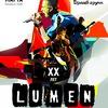 Lumen /23.03.18 (Пинта бар)