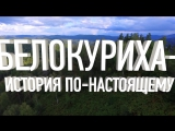 История курорта Белокуриха, трейлер нового фильма