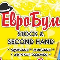 e03484323dc СТОК и СЕКОНД ХЕНД Ясиноватая