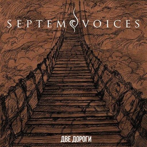 Septem Voices альбом Две дороги