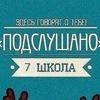 Подслушано 7 школа. Нижневартовск.