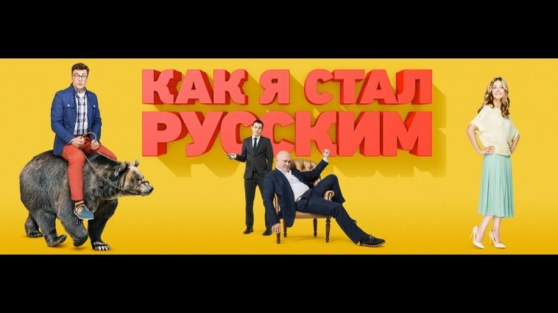 как я стал русским 1 сезон 9 серия