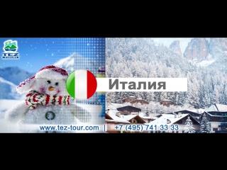 TEZ TOUR - горные лыжи
