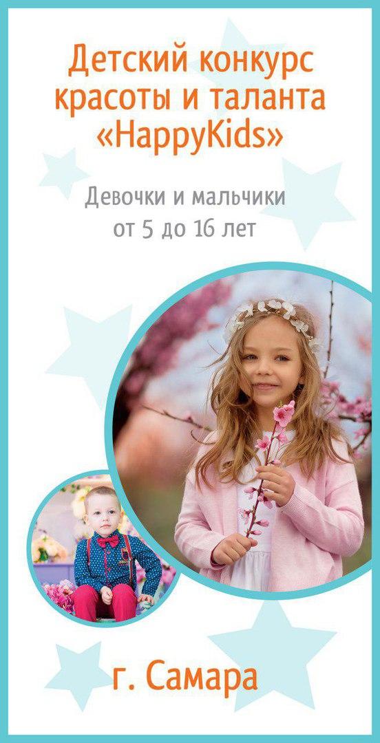 """Афиша Самара Детский конкурс красоты и таланта """"Happy Kids"""""""