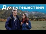 Почувствуй Дух путешествий с Туту.ру