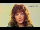 Дежурный ангел - Алла Пугачева 1981