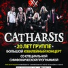 CATHARSIS. XX ЛЕТ || 09.09.17 || Ярославль