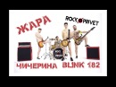 Чичерина Blink 182 Жара Cover by ROCK PRIVET