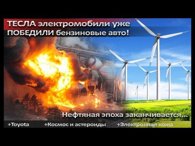 Илон Маск: ТЕСЛА электромобили ПОБЕДИЛИ бензиновые авто!