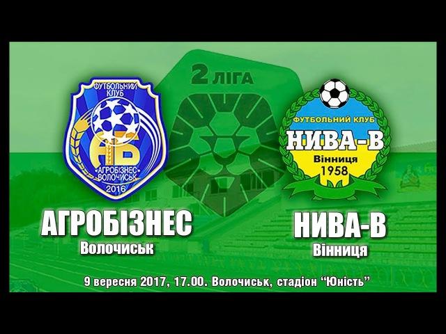 Агробізнес (Волочиськ) - Нива (Вінниця) - 1:0. Відеоогляд матчу 9 вересня 2017