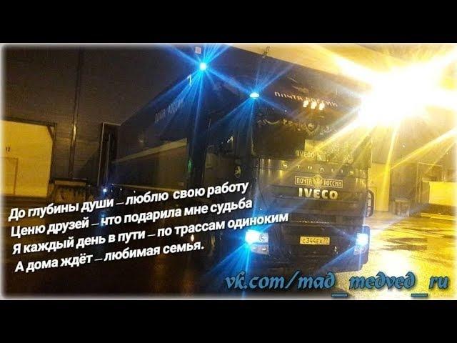 2D ДИАГНОЗ ДАЛЬНОБОЙЩИК - Небольшой рейс под музыку Jukebox - Wawa