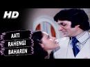 Aati Rahengi Baharen Kishore Kumar Amit Kumar Asha Bhosle Kasme Vaade Songs Amitabh Bachchan