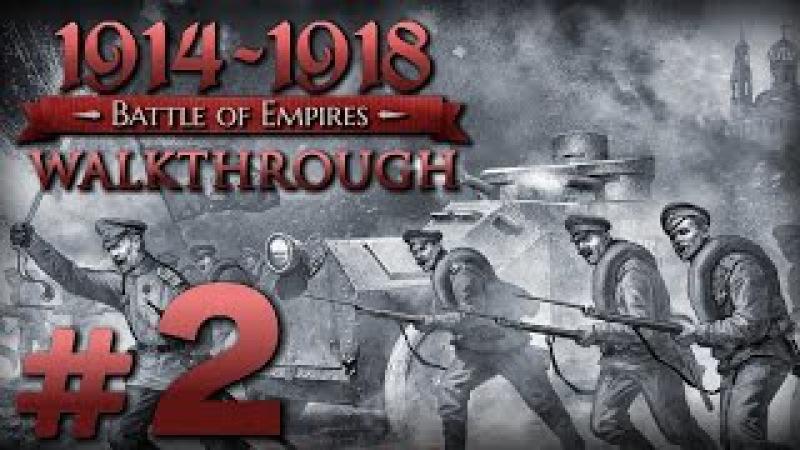 Прохождение Battle of Empires 1914-1918 — Часть 2 — Российская Империя: Авантюра ген. Франсу...