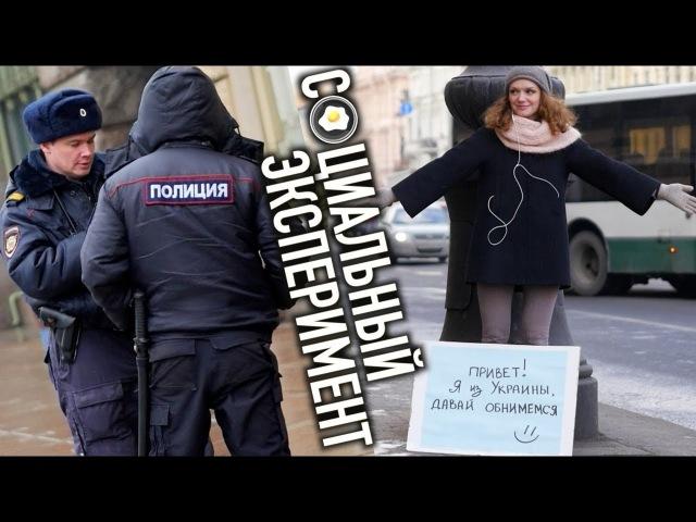 Я ИЗ УКРАИНЫ, ДАВАЙ ОБНИМЕМСЯ?   Социальный эксперимент в России (Санкт-Петербург) 42