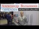 Охота и рыбалка на Руси 2018 Александр Волынкин Breaden Monster Calling