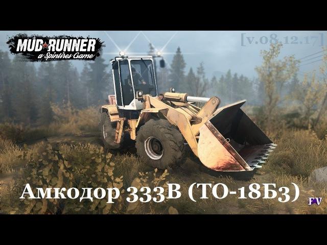 Spintires Mudrunner: Амкодор 333В (ТО-18Б3) [v.08.12.17]