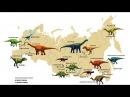 Динозавры рассказывает палеонтолог Владимир Алифанов