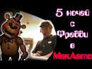 5 ночей с Фредди в МакАвто five nights at freddys Пранк