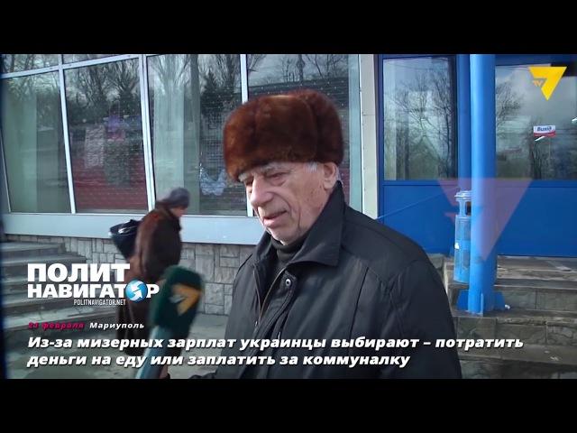 Из за мизерных зарплат украинцы выбирают – потратить деньги на еду или заплатить за коммуналку