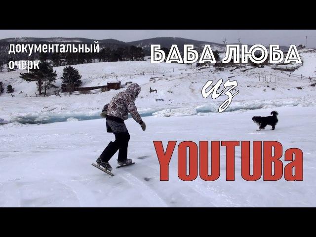 Баба Люба из Ютуба (документальный очерк)