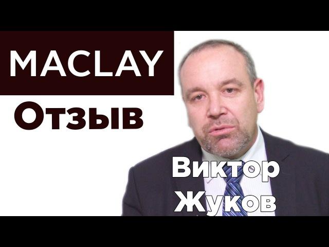 Отзыв Виктора Жукова о семинаре в г. Гомель