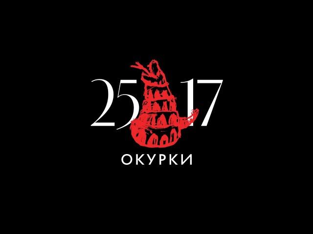 25/17 Окурки (ЕЕВВ. Концерт в Stadium) 2017