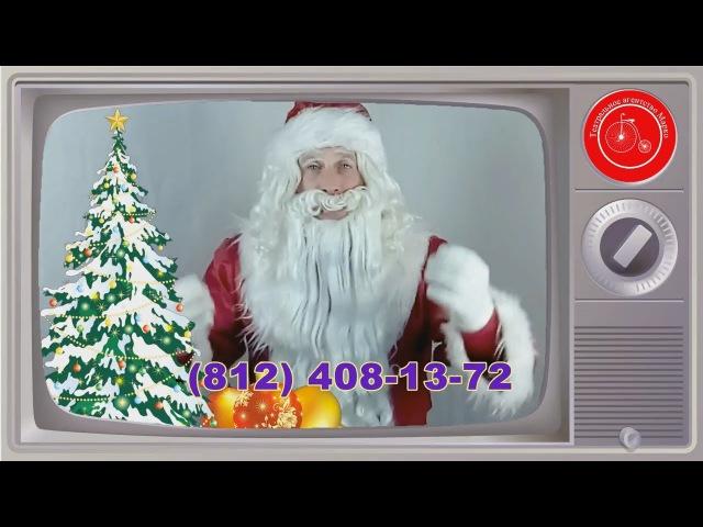 Дед Мороз на корпоратив Поздравление с НОВЫМ 2019 ГОДОМ Заказ Дедушки на праздник