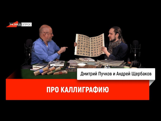 Андрей Щербаков про каллиграфию